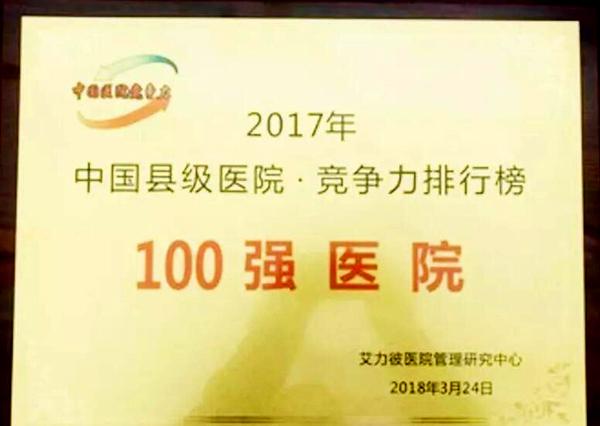 康美梅河口中心医院连续八年蝉联中国医院竞争力•县级医院百强