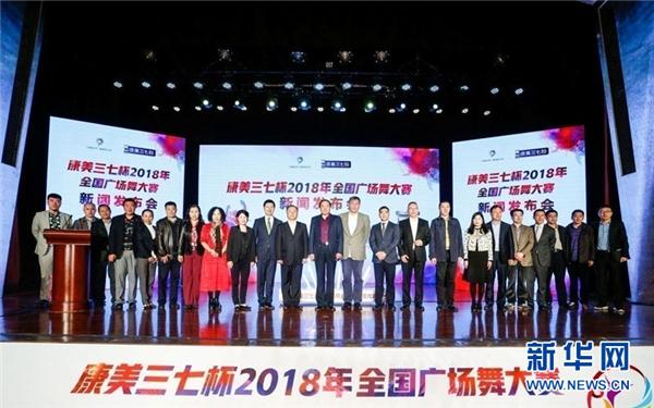 """康美药业冠名全国广场舞大赛为""""健康中国""""助力"""