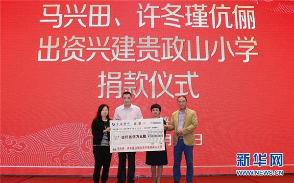 康美药业马兴田、许冬瑾伉俪出资1500万元在普宁兴建学校