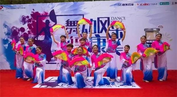 康美三七杯2018年全国广场舞大赛首战来袭