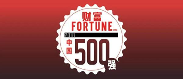 2018年《财富》中国500强排行榜揭晓 康美药业蝉联广东医药企业榜首