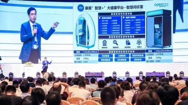 """康美发布""""智慧+""""大健康平台 发力8万亿市场"""