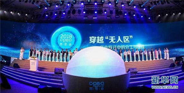 """2018西普会聚焦产业跃迁  康美药业""""智慧+""""大健康平台领航新发展"""