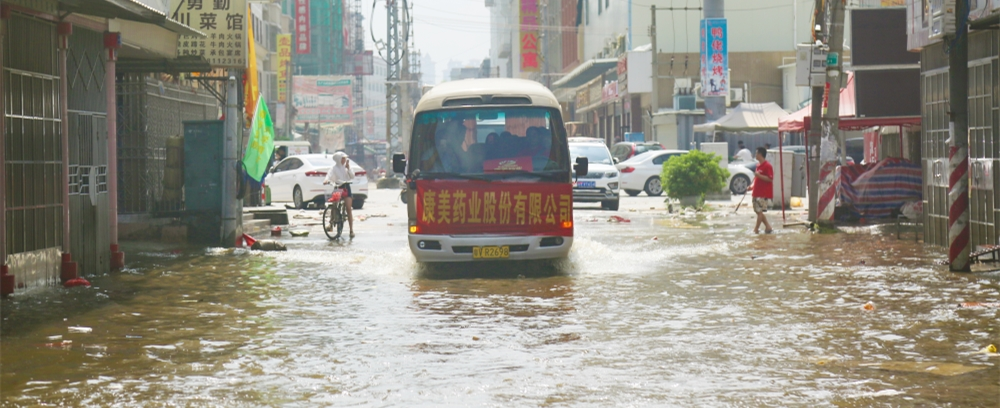康美药业组织医疗服务团队赴普宁洪涝灾区开展义诊活动
