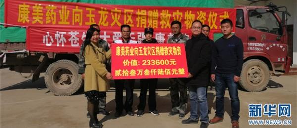 康美药业向丽江玉龙县灾区捐赠价值23万余元救灾物资