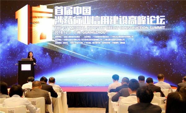康美药业等医药企业共建中国涉药领域诚信体系