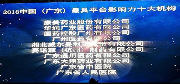 """康美药业再获""""广东省最具平台影响力十大机构""""等称号"""