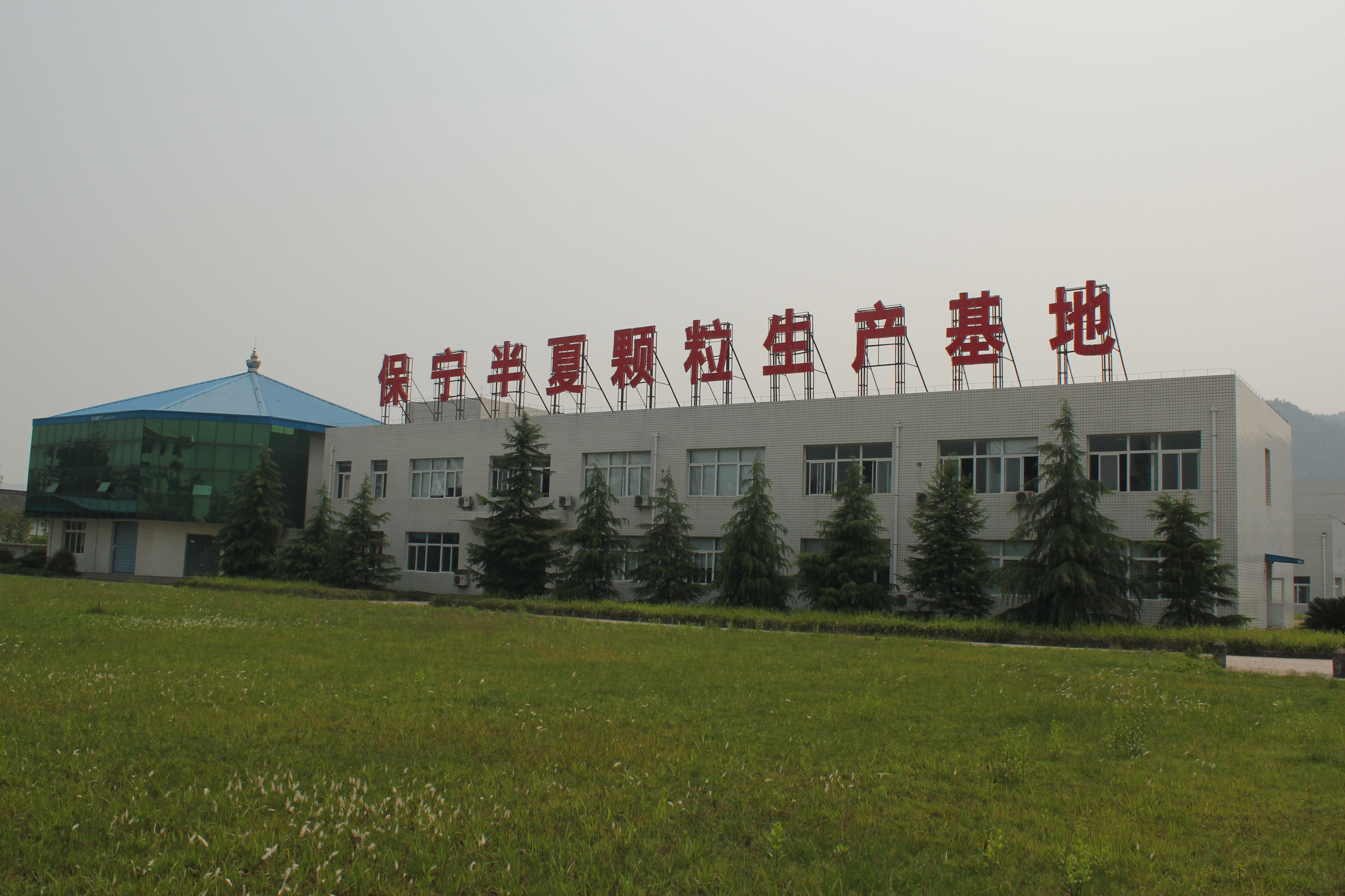 康美药业旗下子公司入选四川省企业技术创新能力100强