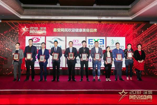 """康美药业荣获""""2018年度最受网民欢迎品牌"""""""