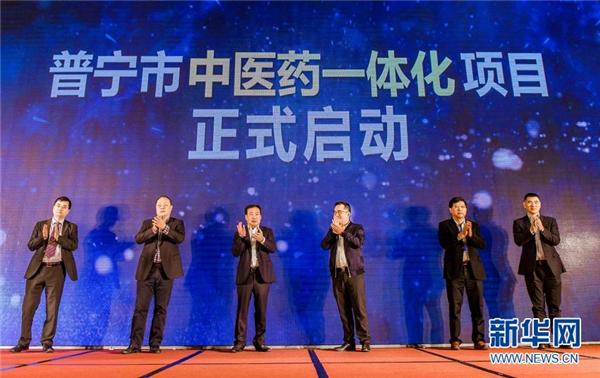 """康美药业携手普宁共建""""中医药一体化""""项目"""