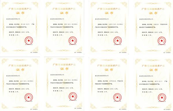 """康美药业技术创新领跑中医药 多款产品获""""广东省高新技术产品""""认定"""