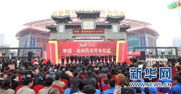 聚力打造千亿药都 2019年亳州药市开市仪式在康美(亳州)中药城举行