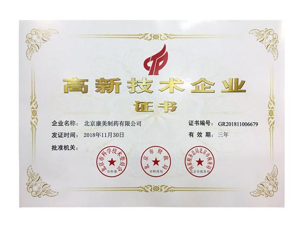 康美药业子公司连获国家高新技术企业认证