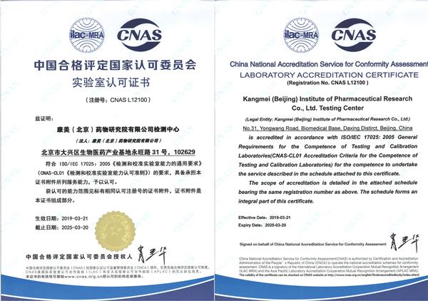 康美药业又一检测中心通过CNAS认证