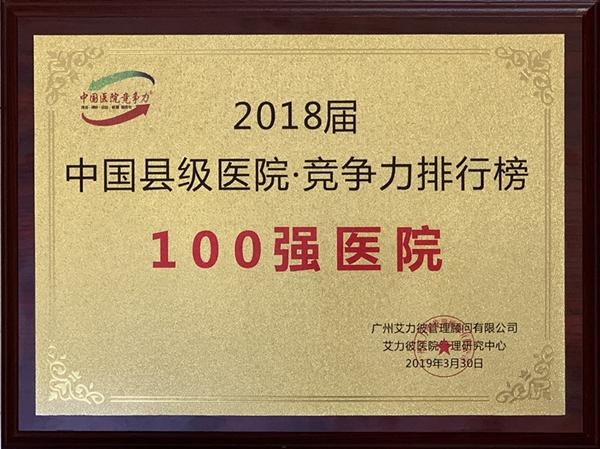 康美梅河口中心医院连续9年蝉联中国县级医院竞争力百强