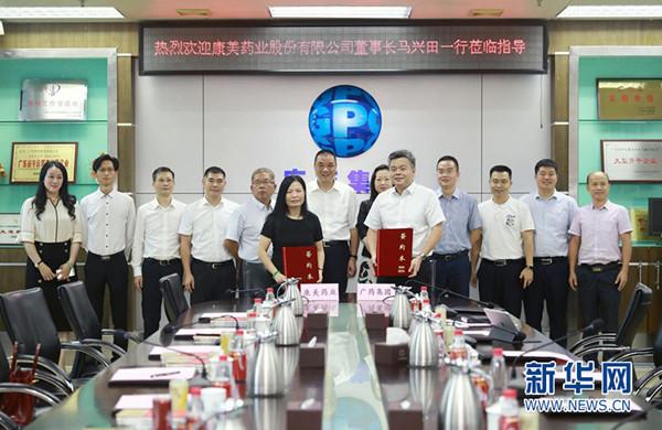广药集团与康美药业签署战略合作 联手振兴大南药