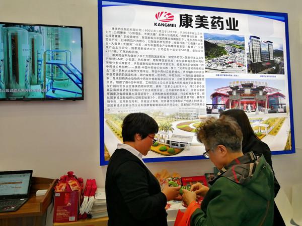 康美药业亮相2019年黑龙江省首届中医药产业博览会