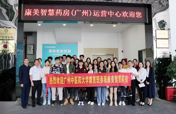 广州中医药大学康美班师生走进康美智慧药房