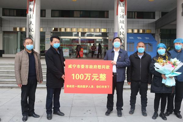 康美通城人民医院出院总数达到12例 咸宁市委市政府慰问奋战在防疫一线医护人员100万元