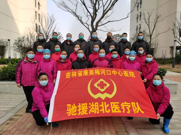 驰援武汉 共抗疫情 康美梅河口中心医院医护凝聚澎湃战斗力