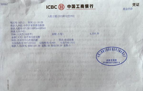 康美开原市中心医院全体党员为支持新冠肺炎疫情防控工作捐款