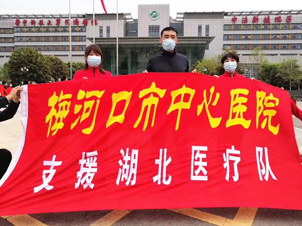 康美梅河口市中心医院28名支援湖北抗疫英雄凯旋