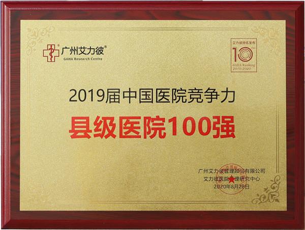 康美梅河口中心医院连续十年蝉联中国医院竞争力·县级医院百强