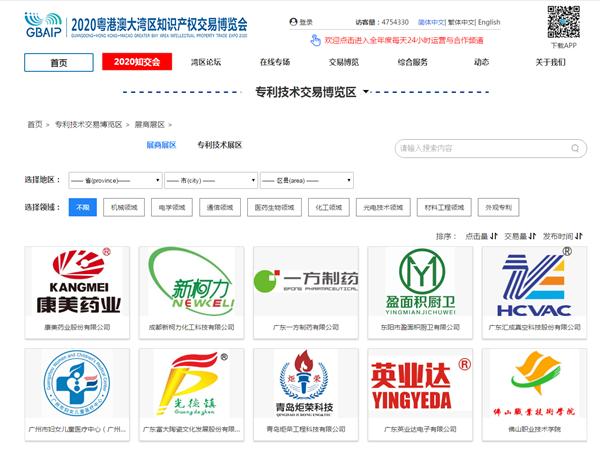 康美药业亮相2020粤港澳大湾区知识产权交易博览会