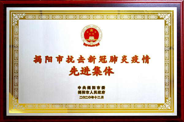 康美医院获评揭阳市抗击新冠肺炎疫情先进集体