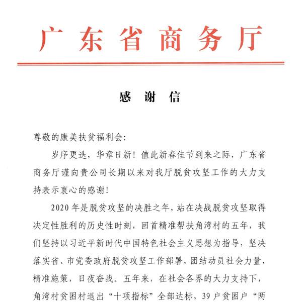 康美药业收到广东省商务厅的感谢信