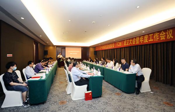 第二届广东省中药标准化技术委员会成立
