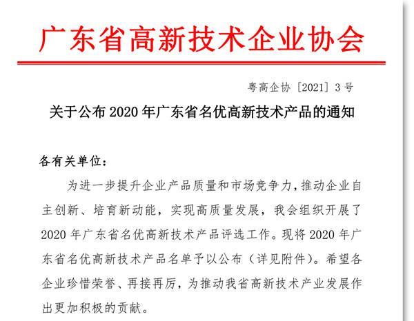 康美药业2款产品入选2020年广东省名优高新技术产品名单
