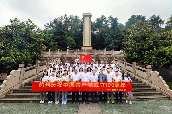 康美药业党委组织党员到福建长汀开展党史学习主题教育活动