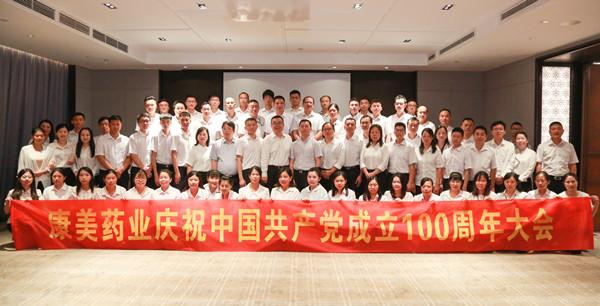 """康美药业举行庆祝中国共产党成立100周年大会暨""""两优一先""""表彰会"""